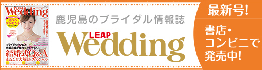 LEAP Wedding