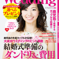 LEAP Wedding vol.30 発売!