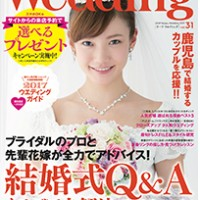 LEAP Wedding vol.31 発売!