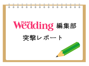 Kagoshima Good Wedding Award 2017レポート