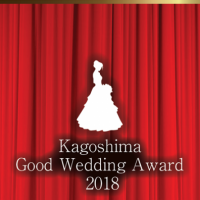 2018年7月31日(火)Kagoshima Good Wedding Award 2018開催!