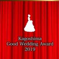 7/16(火)『Kagoshima Good Wedding Award 2019』開催決定!