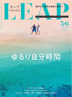 leap5-6 cover