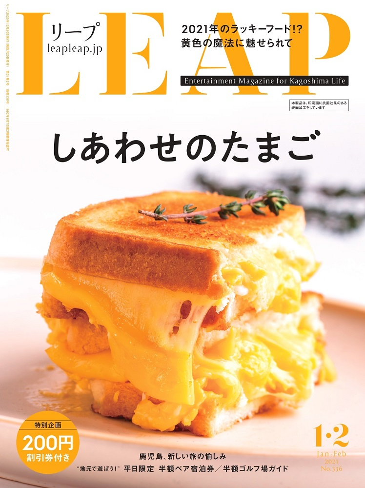leap336_cover2