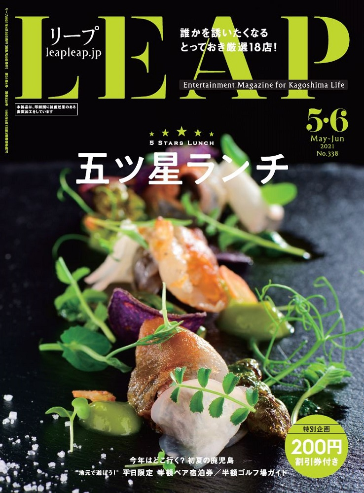 leap338_cover